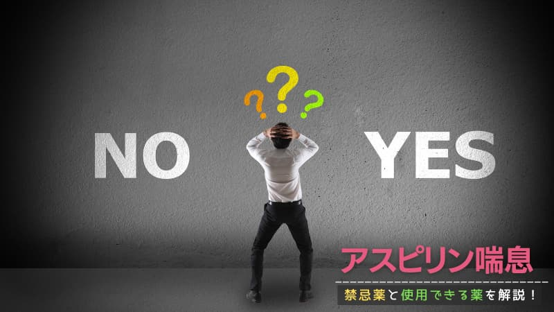 喘息 アスピリン アスピリン喘息の禁忌薬、使用できる薬も合わせて解説!|KusuriPro